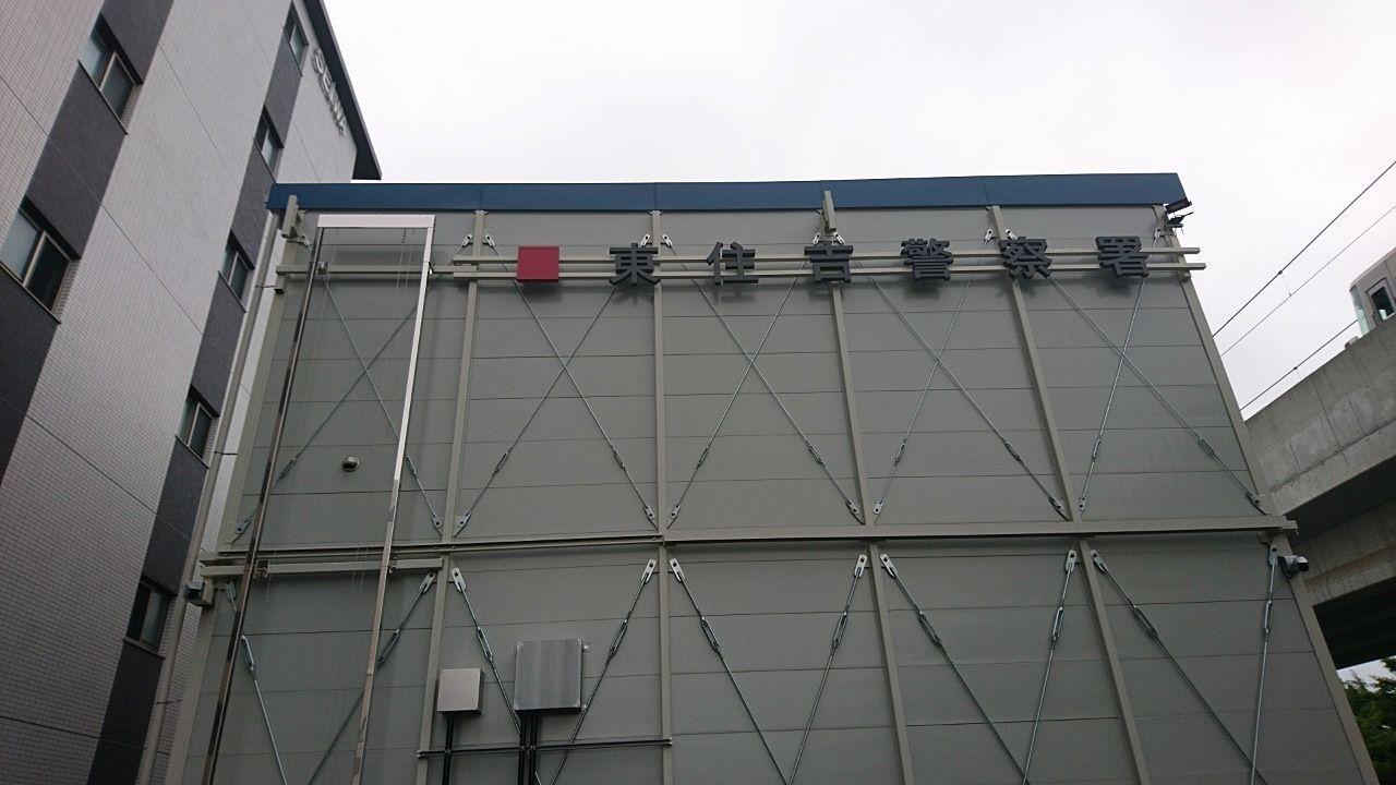 東住吉警察仮庁舎