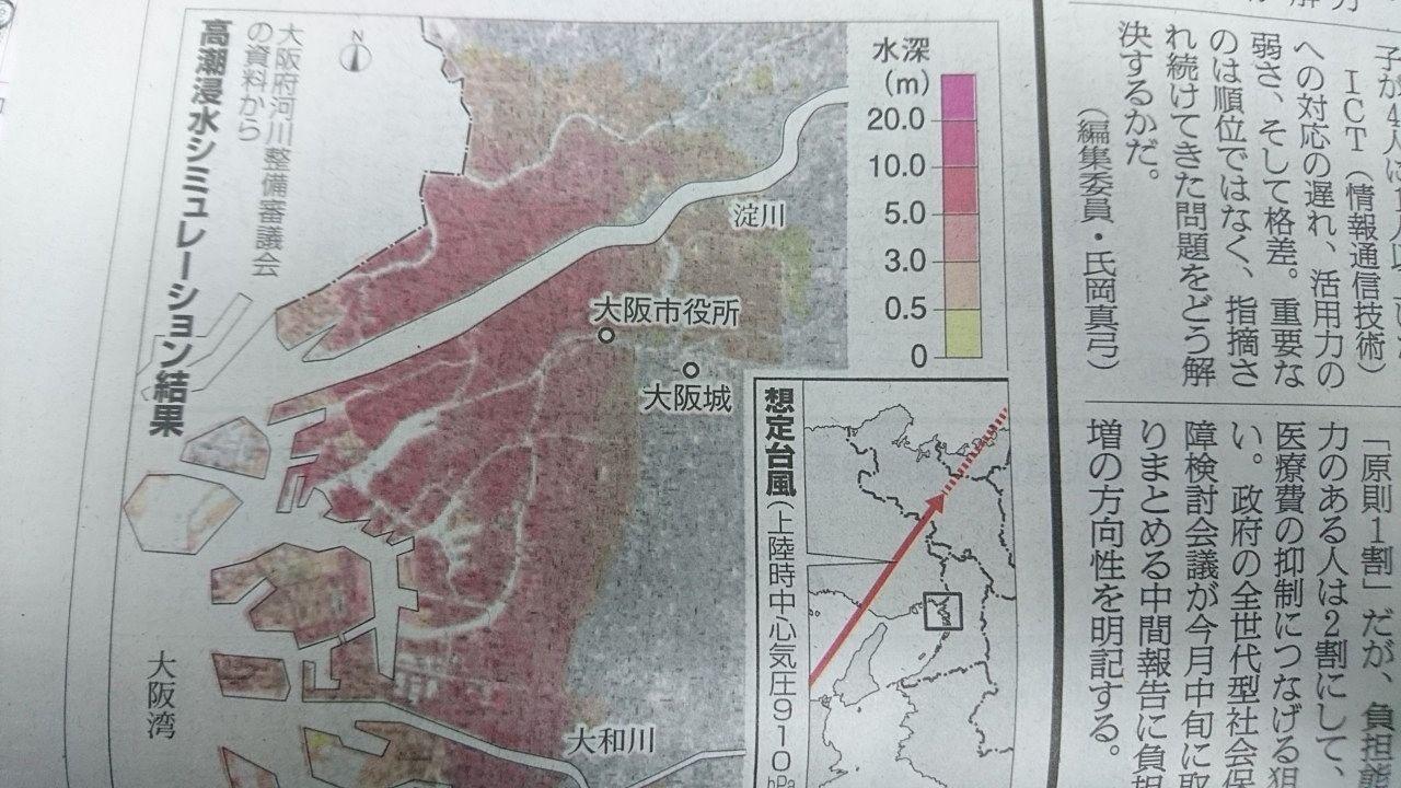 高潮 大阪市の半分浸水想定