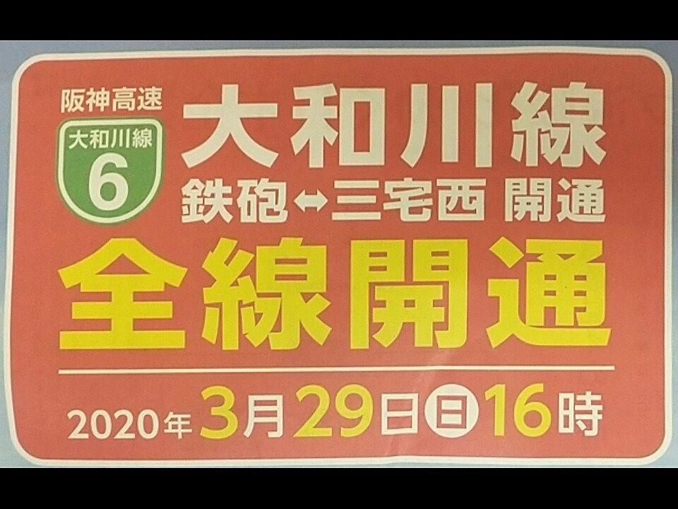 阪神高速大和川線開通