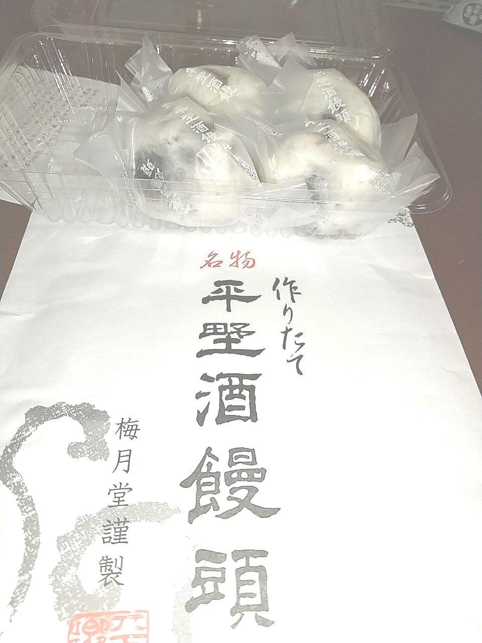 平野酒饅頭